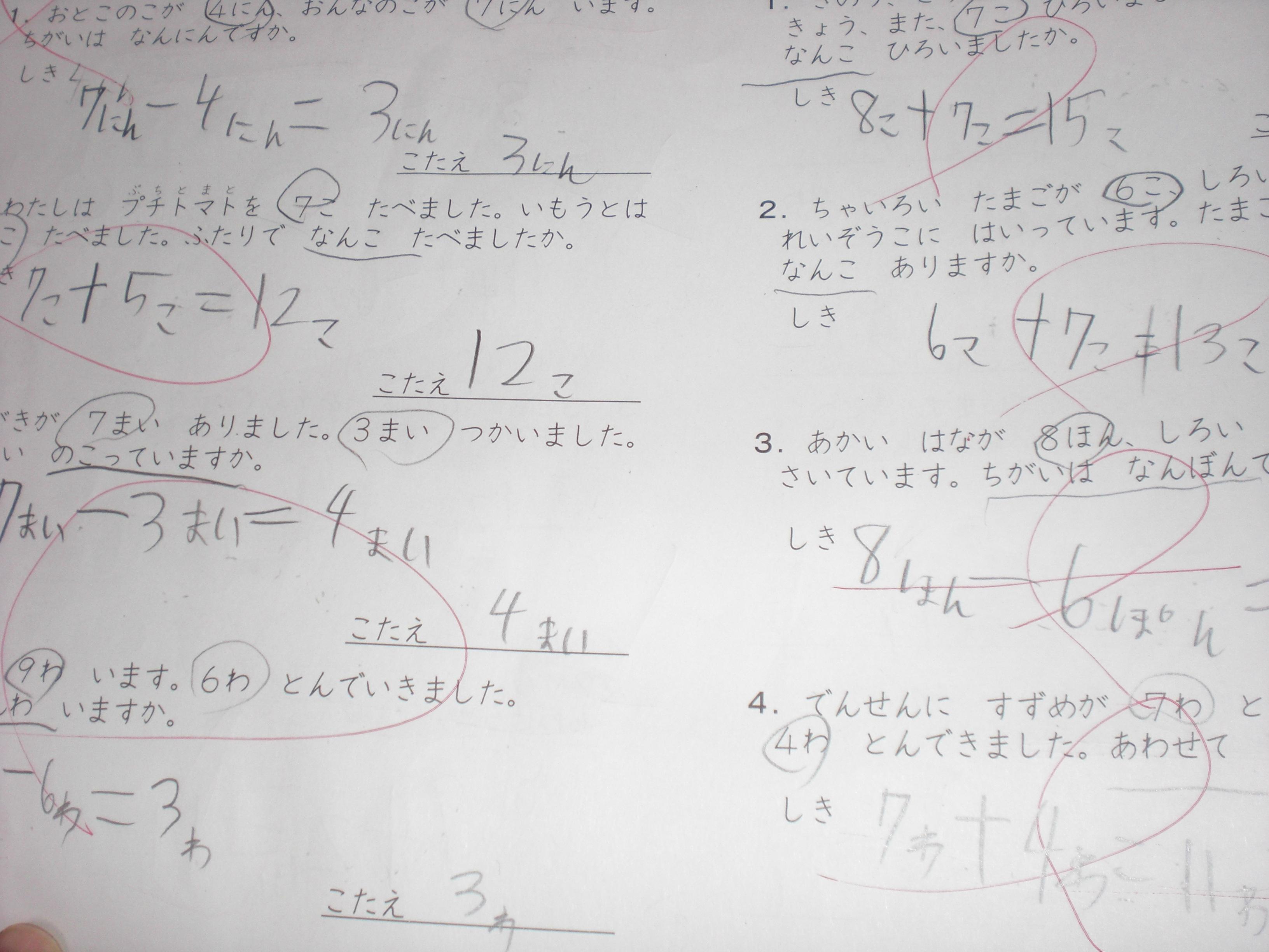 すべての講義 5年生 問題集 : 文章問題になるとどうも苦手な ...